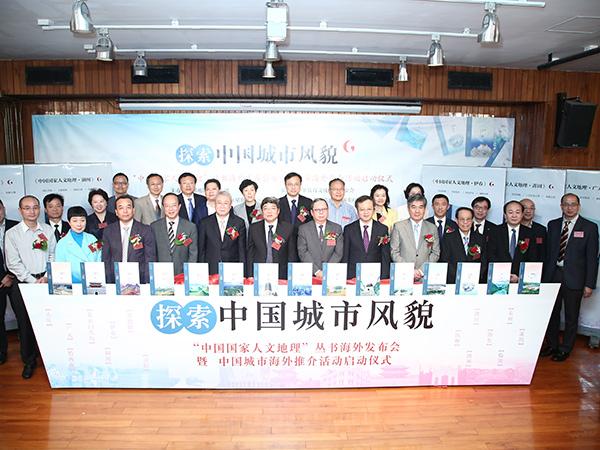 丛书海外发布会暨中国城市海外推介活动启动仪式在香港举行