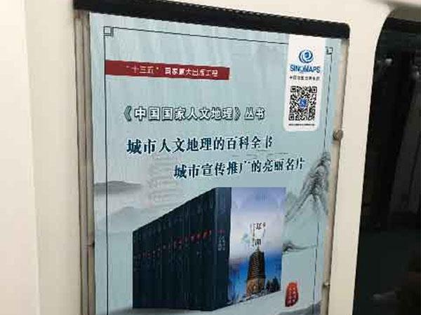 """""""中国国家人文地理""""丛书登陆北京地铁"""