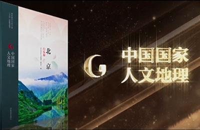 """▲""""中国国家人文地理""""丛书中文宣传片"""